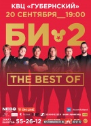 БИ-2 «THE BEST OF»